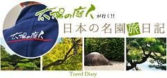日本の名園